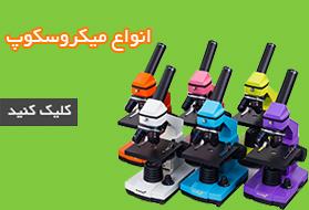 انواع میکروسکوپ