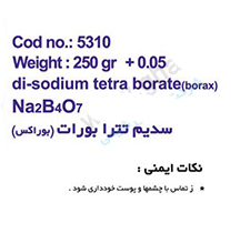 بوراکس(سدیم تترا بورات)